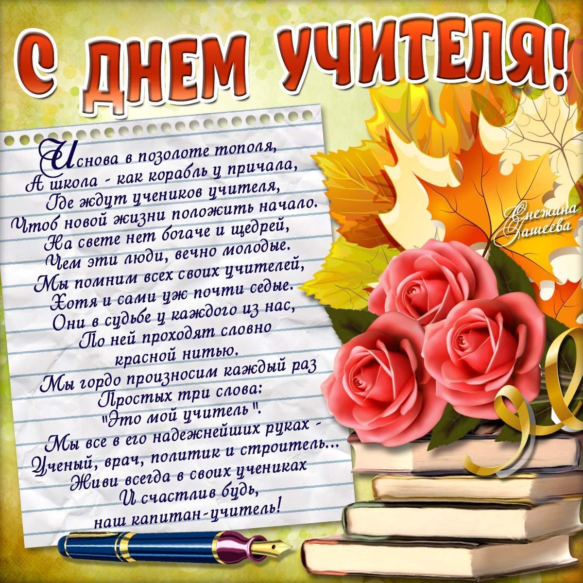 поздравление с днем учителя педагога на пенсии можно сделать своими